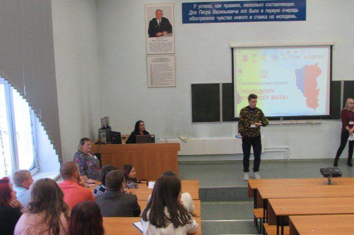 Об участии в региональном форуме «Молодому Кузбассу быть!»