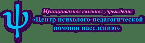 Центр психолого-педагогической помощи населению