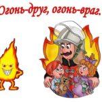 Пожарная безопасность с наступлением холодов