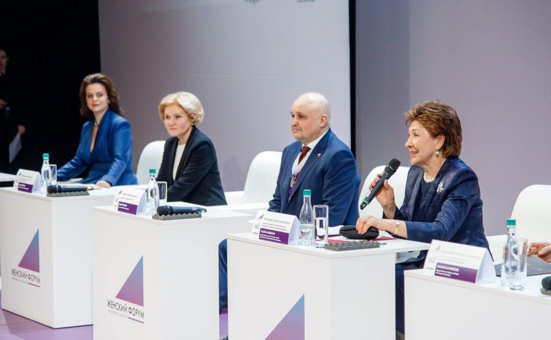 Международный женский форум – предвестник больших перемен