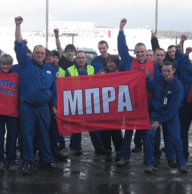 Запрет по надуманным предлогам МПРА – удар по всем профсоюзам России