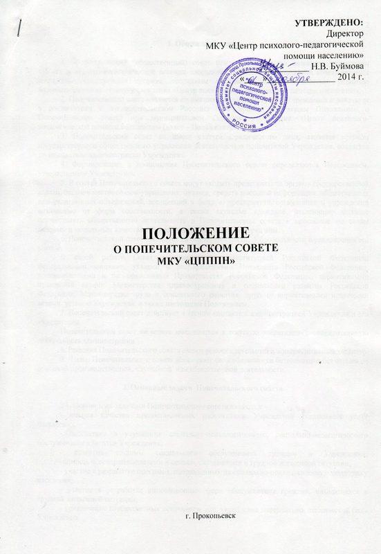 """Положение """"О попечительском Совете"""" МКУ """"ЦПППН""""."""
