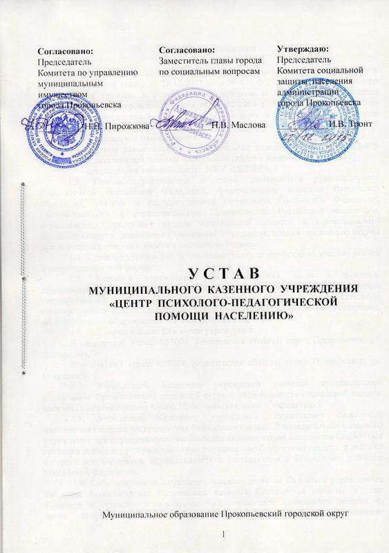 Устав МКУ Центр психолого-педагогической помощи населению.