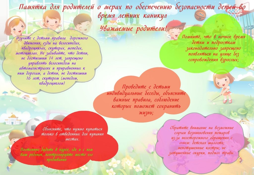 Меры по обеспечению безопасности детей