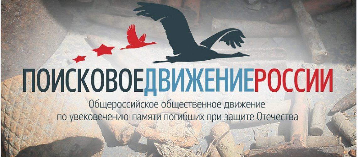 Поисковое движение России — «Дорога памяти»