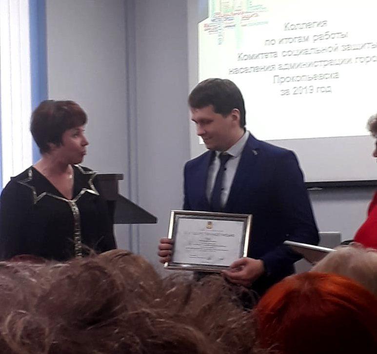 Награждение сотрудников Центра по итогам работы в 2019 году