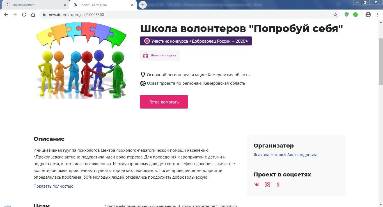 Всероссийский конкурс волонтерских инициатив «Доброволец России – 2020»