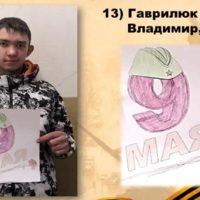 """Участники дистанционного конкурса """"Мы помним! Мы гордимся!"""""""