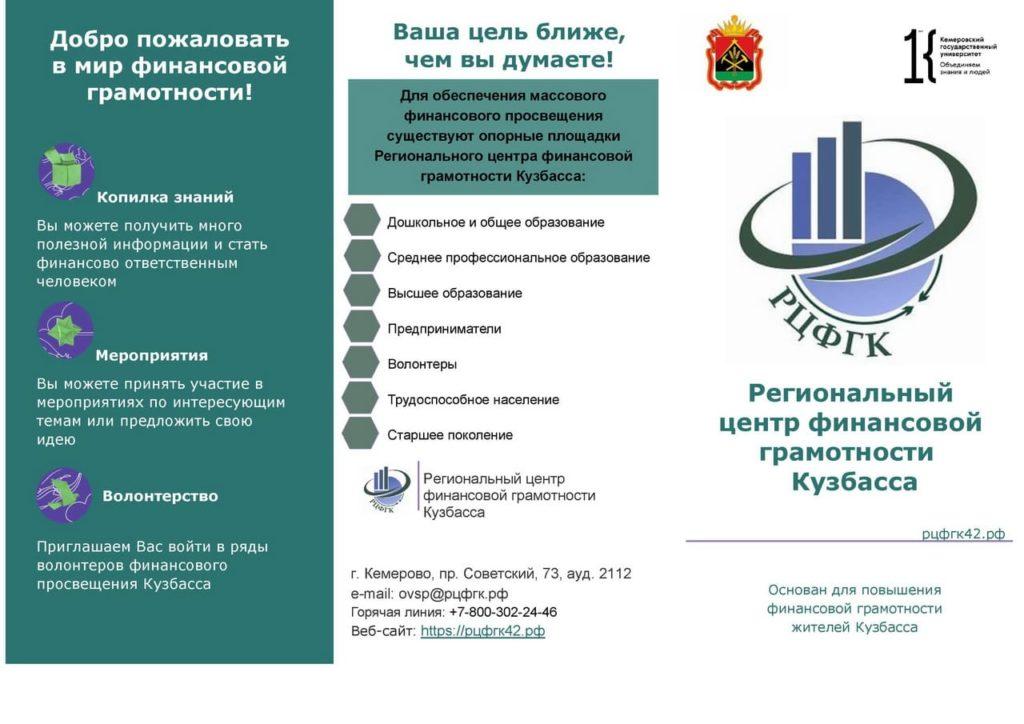 Материалы о Цифровой платформе финансовой грамотности населения Кузбасса