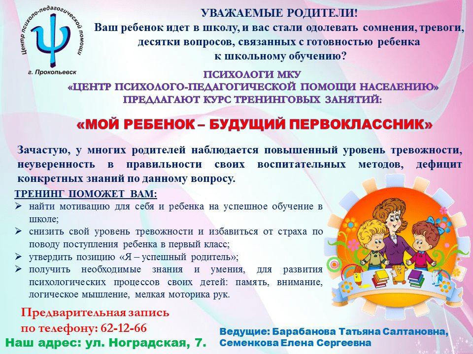 """ОТКРЫТА ЗАПИСЬ НА КУРС ТРЕНИНГОВЫХ ЗАНЯТИЙ ДЛЯ РОДИТЕЛЕЙ БУДУЩИХ ПЕРВОКЛАССНИКОВ """"МОЙ РЕБЕНОК - БУДУЩИЙ ПЕРВОКЛАССНИК!"""""""