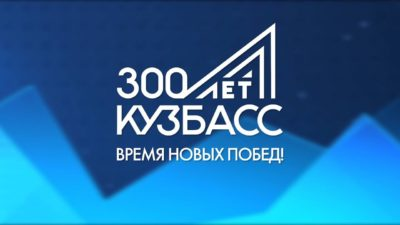 Итоги подготовки к 300-летию Кузбасса