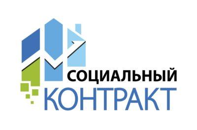 Информация по оказанию государственной социальной помощи на основании социального контракта в Кемеровской области – Кузбассе