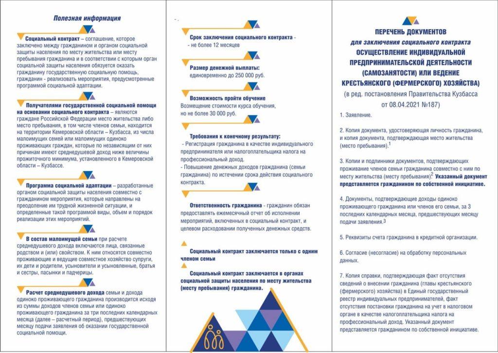 МСЗН Кузбасса. Социальный контракт