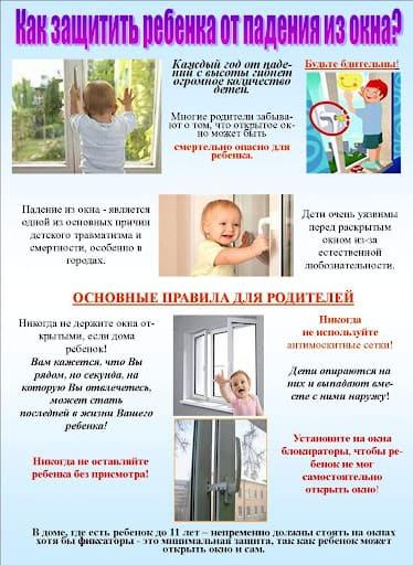 Памятка для родителей «Детский травматизм в летний период»
