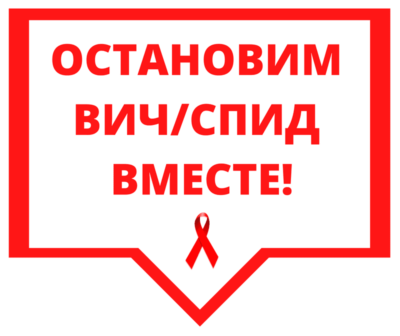 Что такое ВИЧ-инфекция? Пути передачи, мифы, профилактика заражения ВИЧ-инфекцией